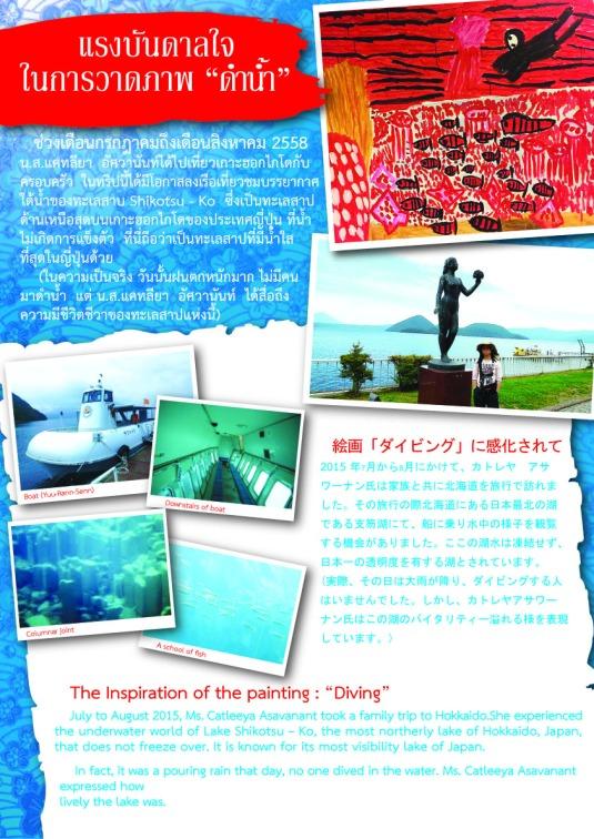โปสเตอร์แสดงภาพที่ญี่ปุ่น