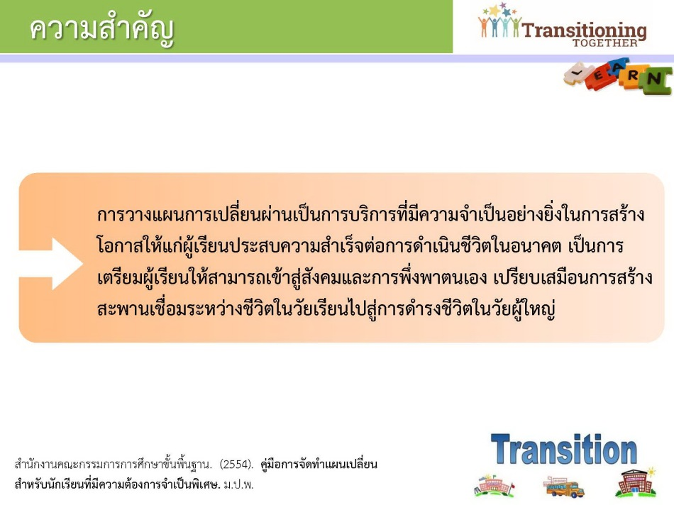 Transition_Page_04