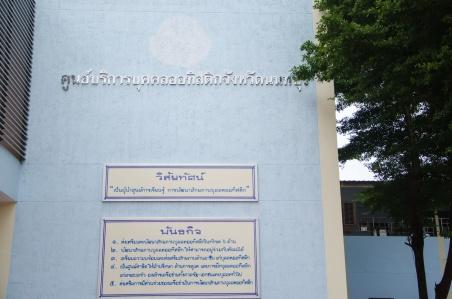ศูนย์ออทิสติกจ.นนทบุรี (120)